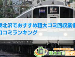 東北沢でおすすめ粗大ゴミ回収業者口コミランキング2021