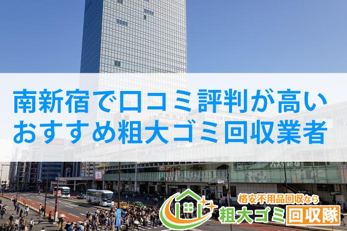 【2021年最新】南新宿で口コミ評判が高いおすすめ粗大ゴミ回収業者5選