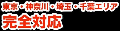 東京・神奈川・埼玉・千葉エリア完全対応