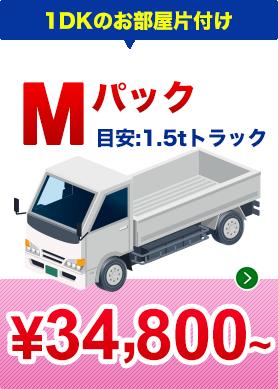 1.5tトラックのせ放題プラン