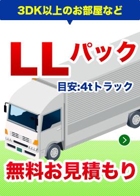 4tトラックのせ放題プラン
