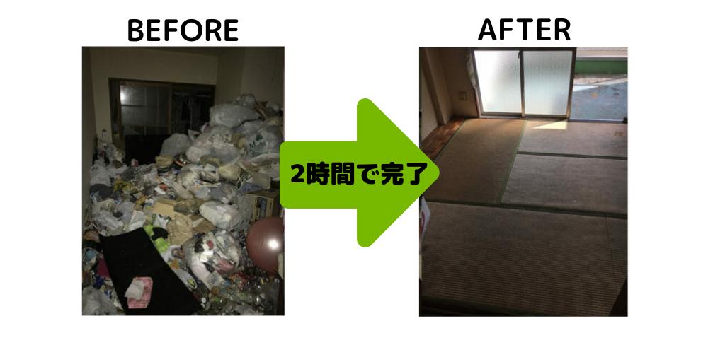 粗大ゴミ回収隊ビフォーアフター
