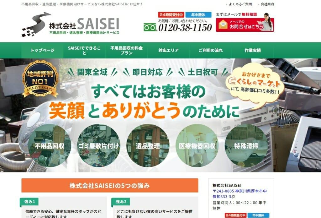 株式会社SAISEI