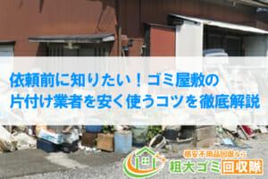 依頼前に知りたい!ゴミ屋敷の片付け業者を安く使うコツを徹底解説