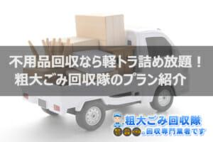 不用品回収は軽トラック積み放題がおすすめ!プラン詳細とおすすめ業者も大紹介