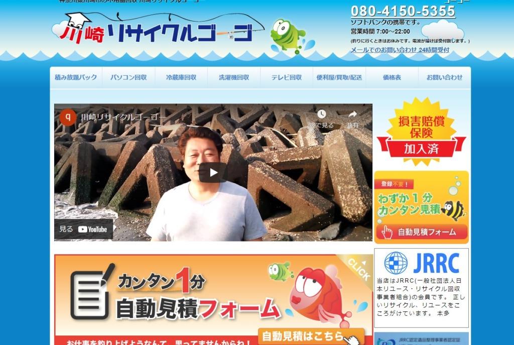 川崎リサイクルゴーゴー