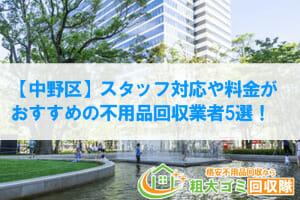 【中野区】スタッフ対応や料金が おすすめの不用品回収業者10選