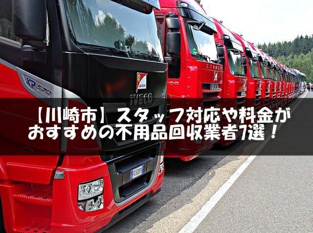 【川崎市】スタッフ対応や料金がおすすめの不用品回収業者7選!