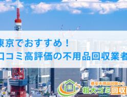 【2021年最新版】東京でおすすめ!口コミ高評価の不用品回収業者
