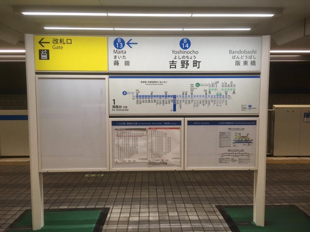 吉野町駅周辺での粗大ゴミの出し方|格安おすすめ業者10選(横浜市)