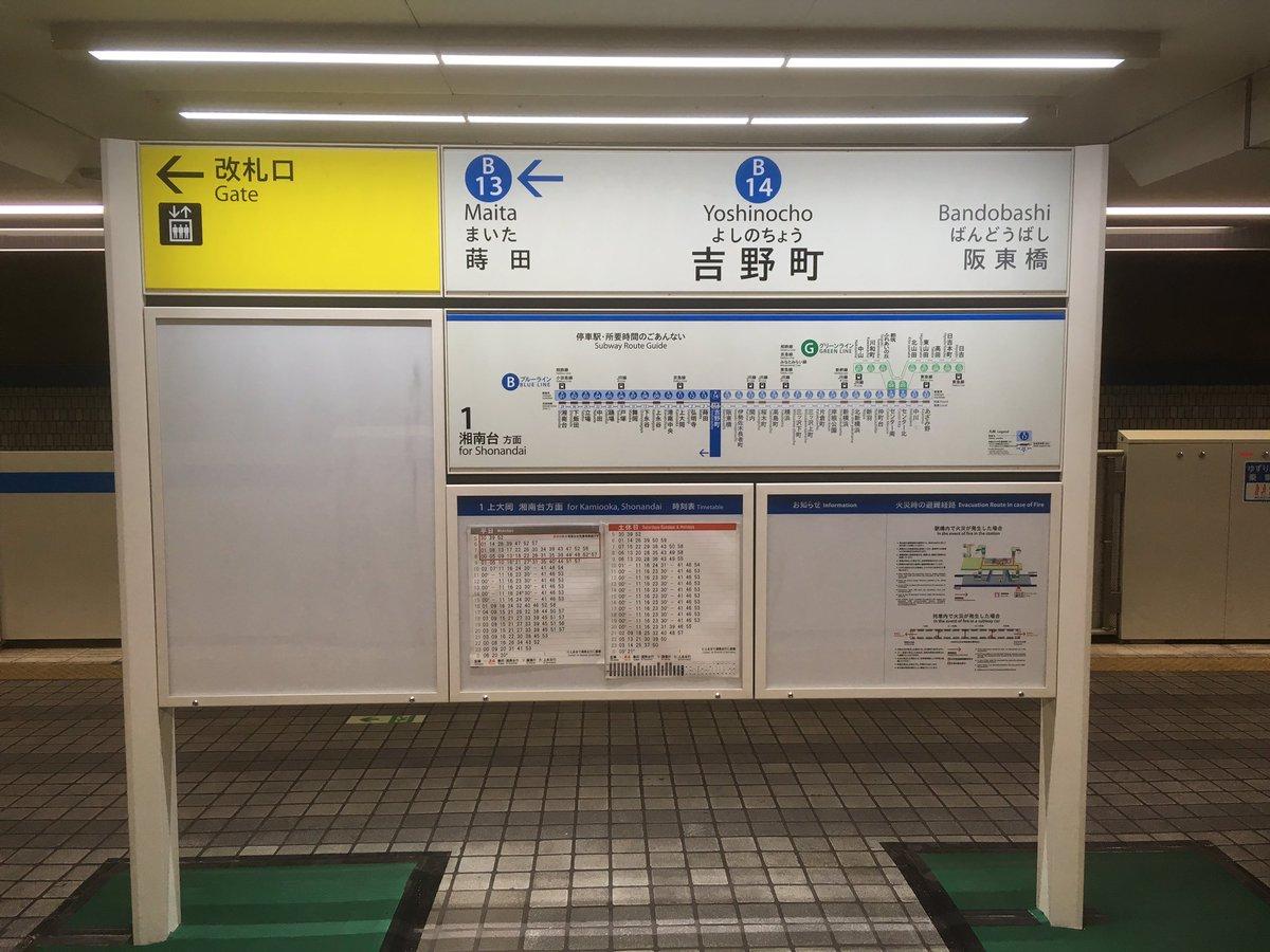 横浜市営地下鉄1・3号線 吉野町駅