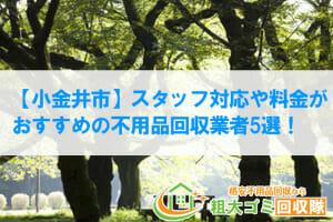 【小金井市】スタッフ対応や料金がおすすめの不用品回収業者10選!