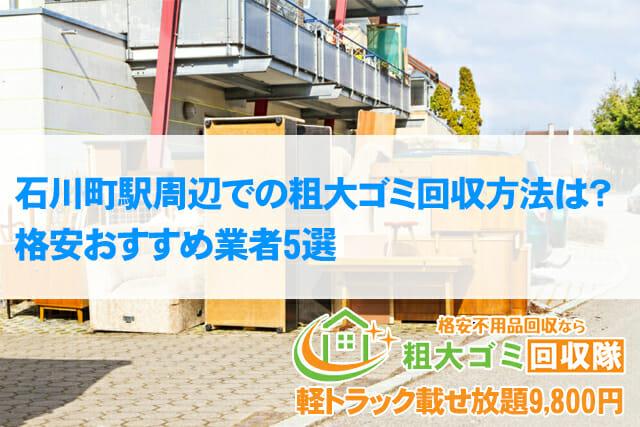 横浜 市 粗大 ゴミ 申し込み