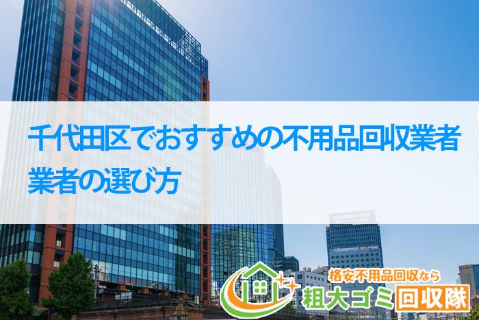 【2021年最新版】千代田区でおすすめの不用品回収業者&業者の選び方