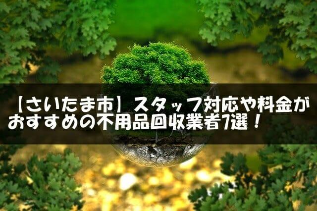 【さいたま市】スタッフ対応や料金がおすすめの不用品回収業者7選!