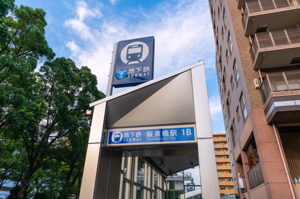 横浜市営地下鉄1・3号線 阪東橋駅