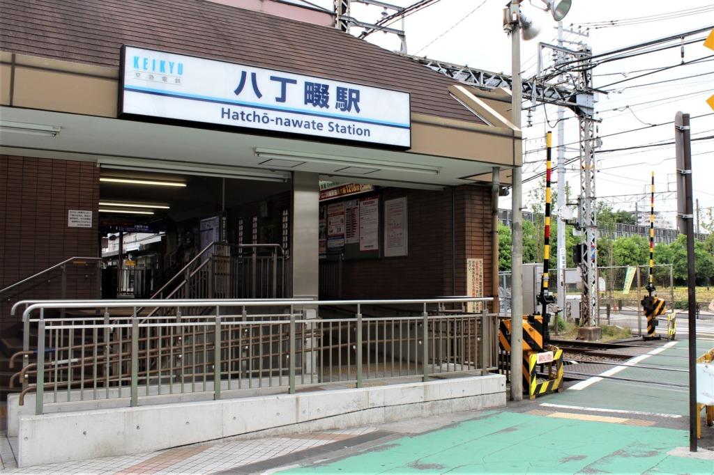 京浜急行本線 八丁畷駅