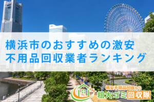 横浜市でおすすめ!激安不用品回収業者ランキング2021