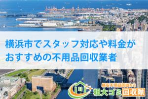 横浜市のおすすめ激安不用品回収業者ランキング2021