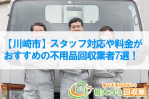 【川崎市】スタッフ対応や料金がおすすめの不用品回収業者10選!