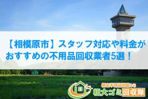 【相模原市】スタッフ対応や料金がおすすめの不用品回収業者10選!