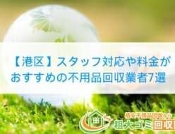 【港区】スタッフ対応や料金がおすすめの不用品回収業者7選!