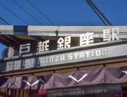 東京急行電鉄池上線|戸越銀座駅