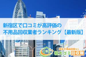 新宿区で口コミが高評価の不用品回収業者ランキング【2021年最新版】