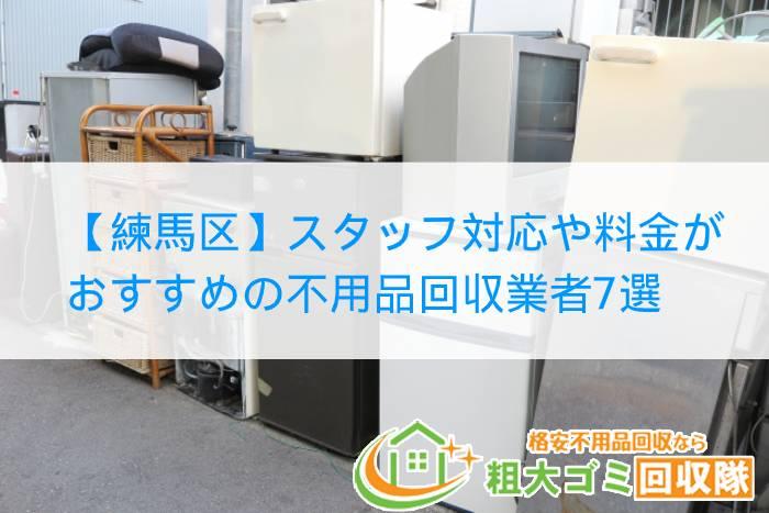 【練馬区】スタッフ対応や料金がおすすめの不用品回収業者10選!
