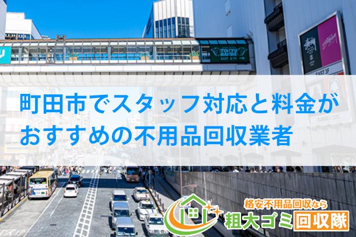 【2021年最新】町田市でスタッフ対応と料金がおすすめの不用品回収業者