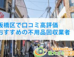 板橋区で口コミ高評価のおすすめの不用品回収業者|2021最新
