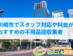 川崎市でスタッフ対応や料金がおすすめの不用品回収業者【2021年最新】