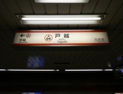 都営地下鉄浅草線 戸越駅