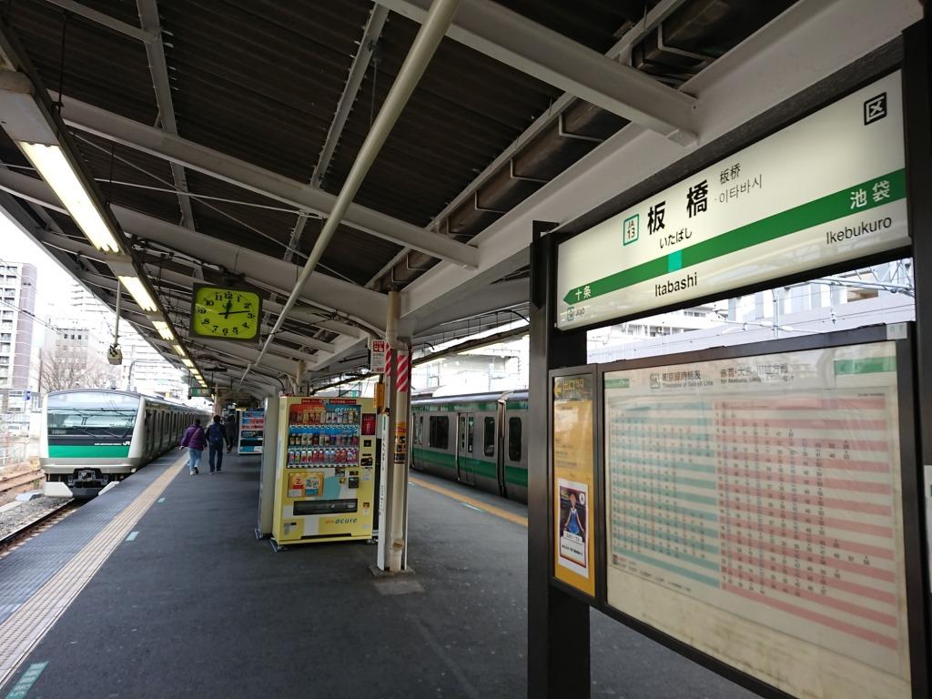 JR埼京線|板橋駅