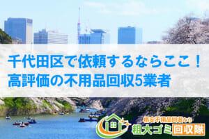 千代田区で依頼するならここ!高評価の口コミが多い不用品回収10業者