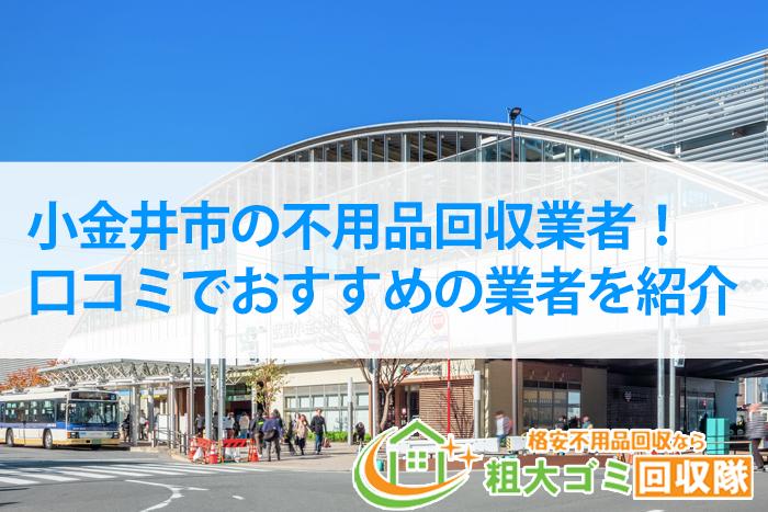 東京都小金井市のおすすめ粗大ゴミ回収業者