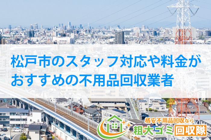 松戸市でスタッフ対応や料金がおすすめ不用品回収業者2021年最新!