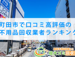 【2021年最新版】町田市で口コミ高評価の不用品回収業者ランキング