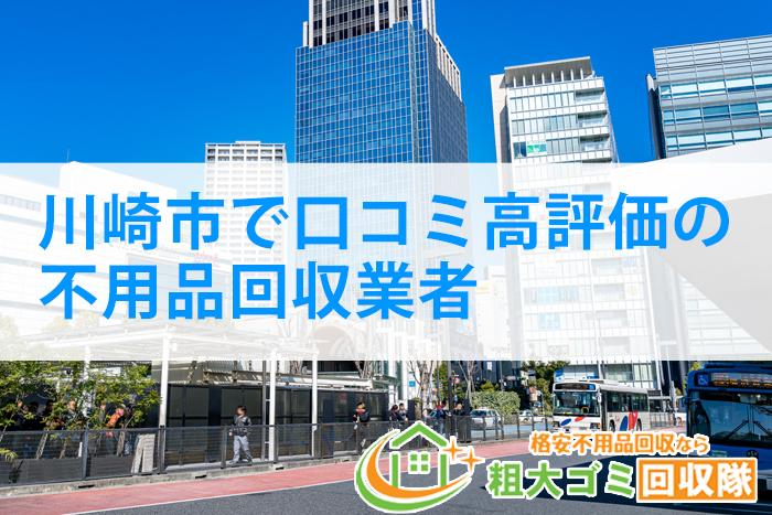 【2021年最新】川崎市で口コミ高評価の不用品回収業者10選