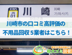 川崎市の高評価不用品回収業者