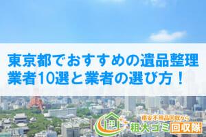 東京都でおすすめの遺品整理業者10選!正しい業者の選び方!