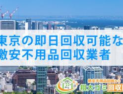 東京都で即日回収に対応する激安不用品回収業者10選