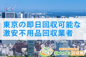 東京都で即日回収!激安おすすめ不用品回収業者ランキング