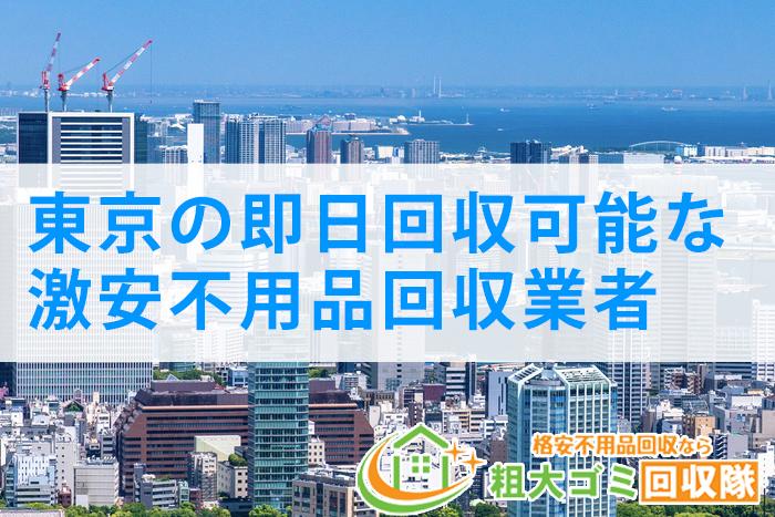 東京 即日 激安不用品回収業者