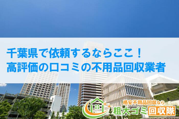【2021年最新版】千葉県で口コミ高評価の不用品回収業者10選