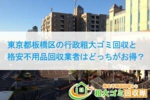 東京都板橋区の行政粗大ゴミ回収と格安不用品回収業者はどっちがお得?