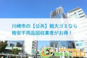 川崎市の【公共】粗大ゴミなら格安不用品回収業者がお得!