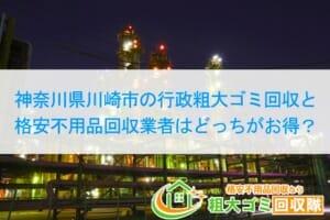 どっちがお得?川崎市の行政VS不用品回収業者