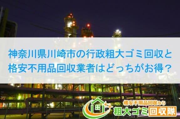 神奈川県川崎市の行政粗大ゴミ回収と格安不用品回収業者はどっちがお得?