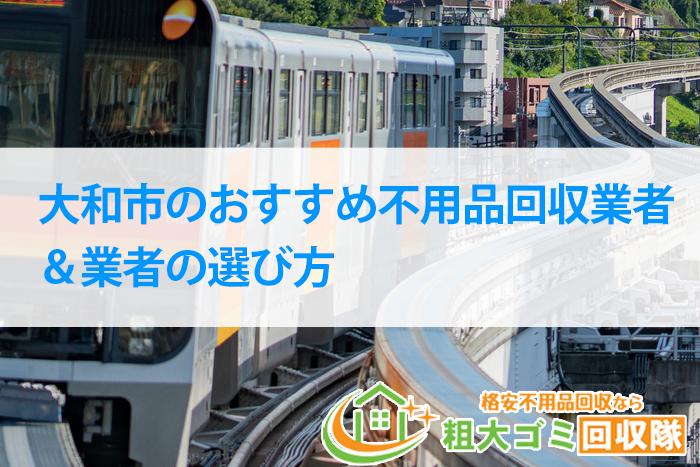 【2021年最新版】大和市のおすすめ不用品回収業者&業者の選び方